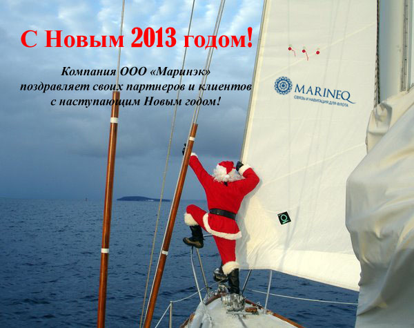 Marineq New Year 2013